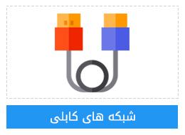 شبکه های کابلی