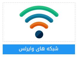 شبکه های وایرلس