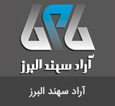 آراد سهند البرز