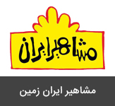 مشاهیر ایران زمین